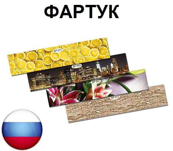 ФАРТУКИ 2070х695х3 Стеновая панель для кухни с фотопечатью